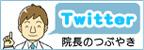 医療法人慧眞会院長のTwitterつぶやき