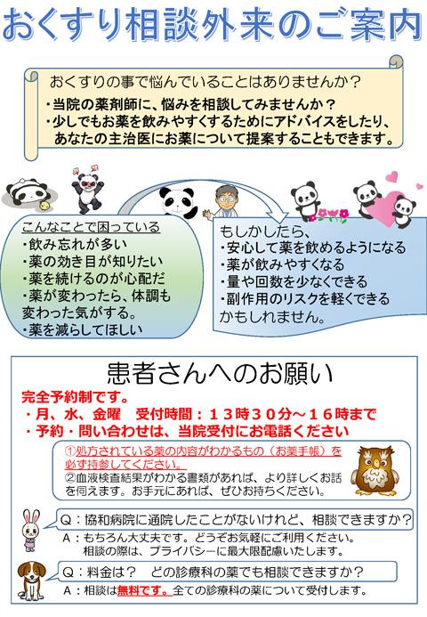 pic_kusuri01